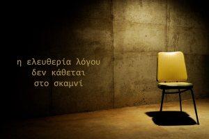 speechfreedom12