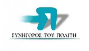 synhgoros-tou-polith
